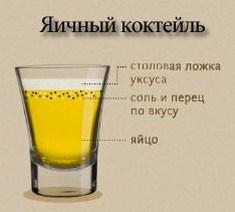 Яичный коктейль