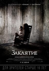 Страшные фильмы ужасов 2013 2014 года